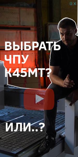 Выбрать ЧПУ К45МТ